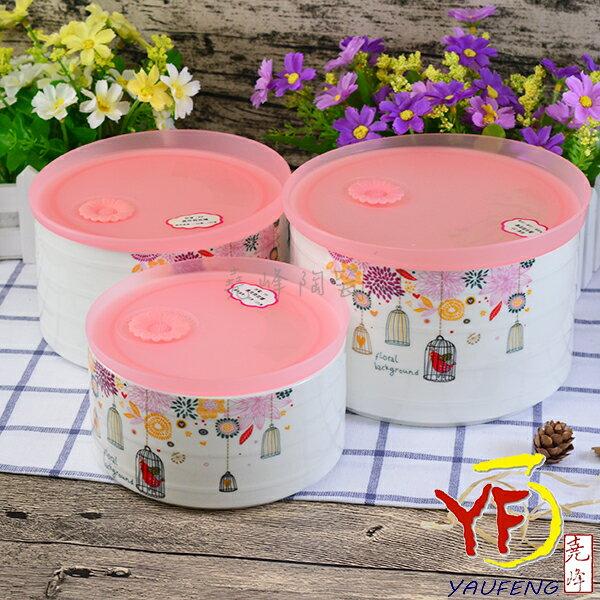 ★堯峰陶瓷★廚房用品 花與鳥陶瓷保鮮盒 便當盒 可微波加熱