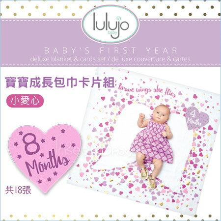 ✿蟲寶寶✿【加拿大Lulujo】風靡歐美媽咪曬寶貝必備~100%純棉寶寶成長包巾卡片組-小愛心