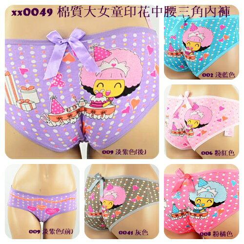 [特價區  $49/件]   棉質大女童印花中腰三角內褲  (腰圍 55~66 cms 可穿)