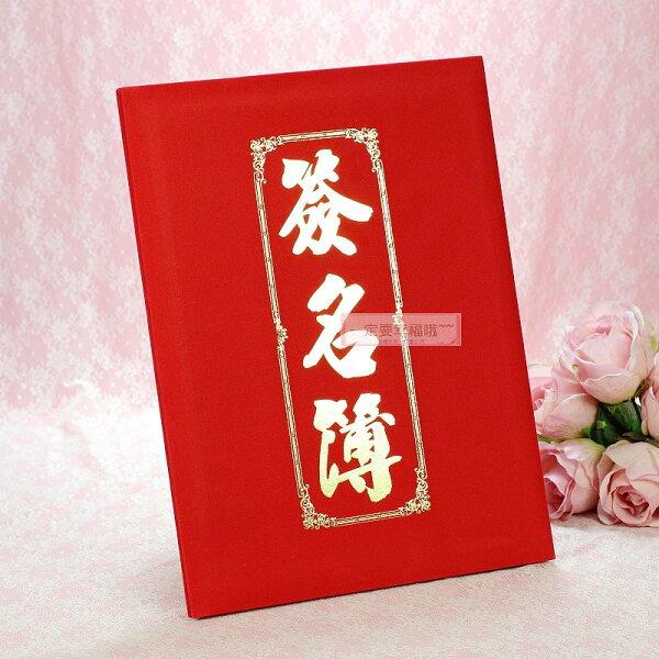 一定要幸福哦結婚百貨:一定要幸福哦~~簽名簿(大),題名簿、貴賓題名簿