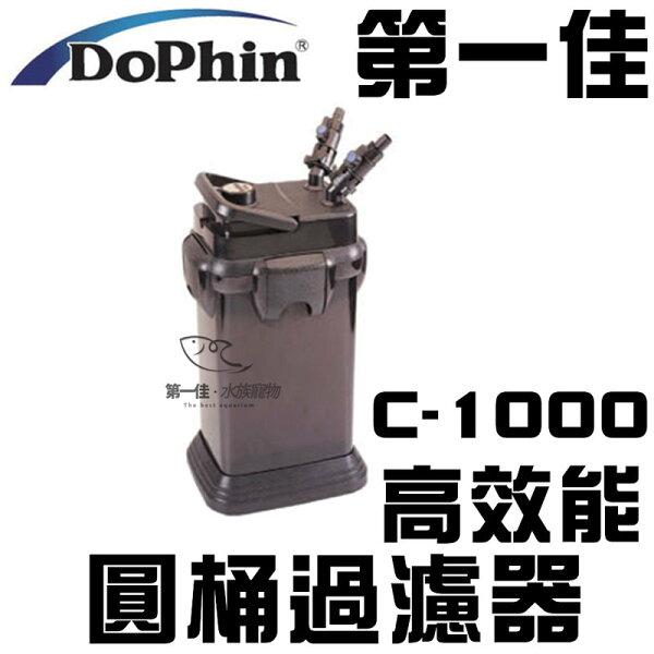 第一佳水族寵物:[第一佳水族寵物]海豚Dophin海豚高效能圓桶過濾器(附濾材)C-1000免運