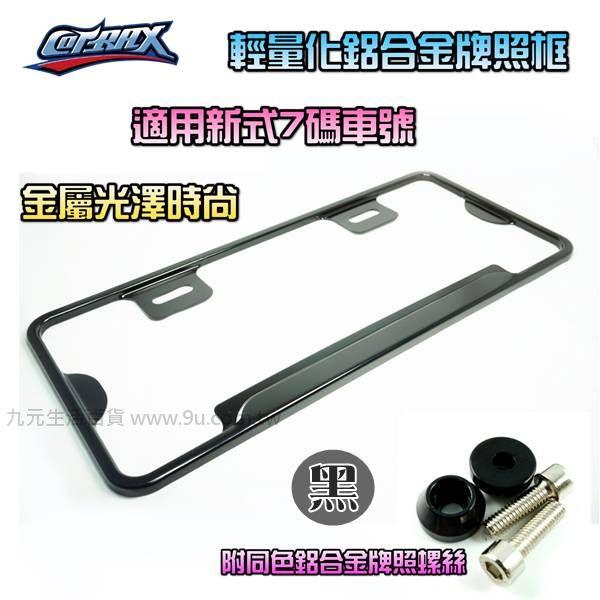 【九元生活百貨】Cotrax輕量化鋁合金牌照框時尚黑新式7碼車牌框