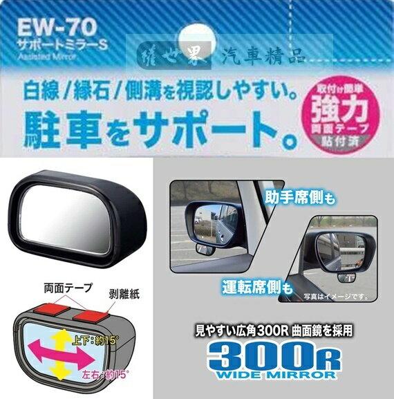權世界@汽車用品 日本 SEIKO 車用後視鏡 黏貼式 鏡面可調角度 倒車停車後視廣角曲面輔助鏡 EW-70