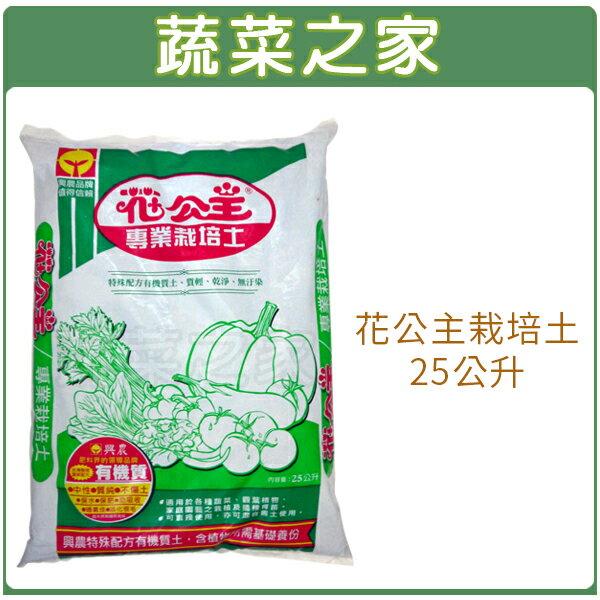 【蔬菜之家001-A81】花公主栽培土25公升