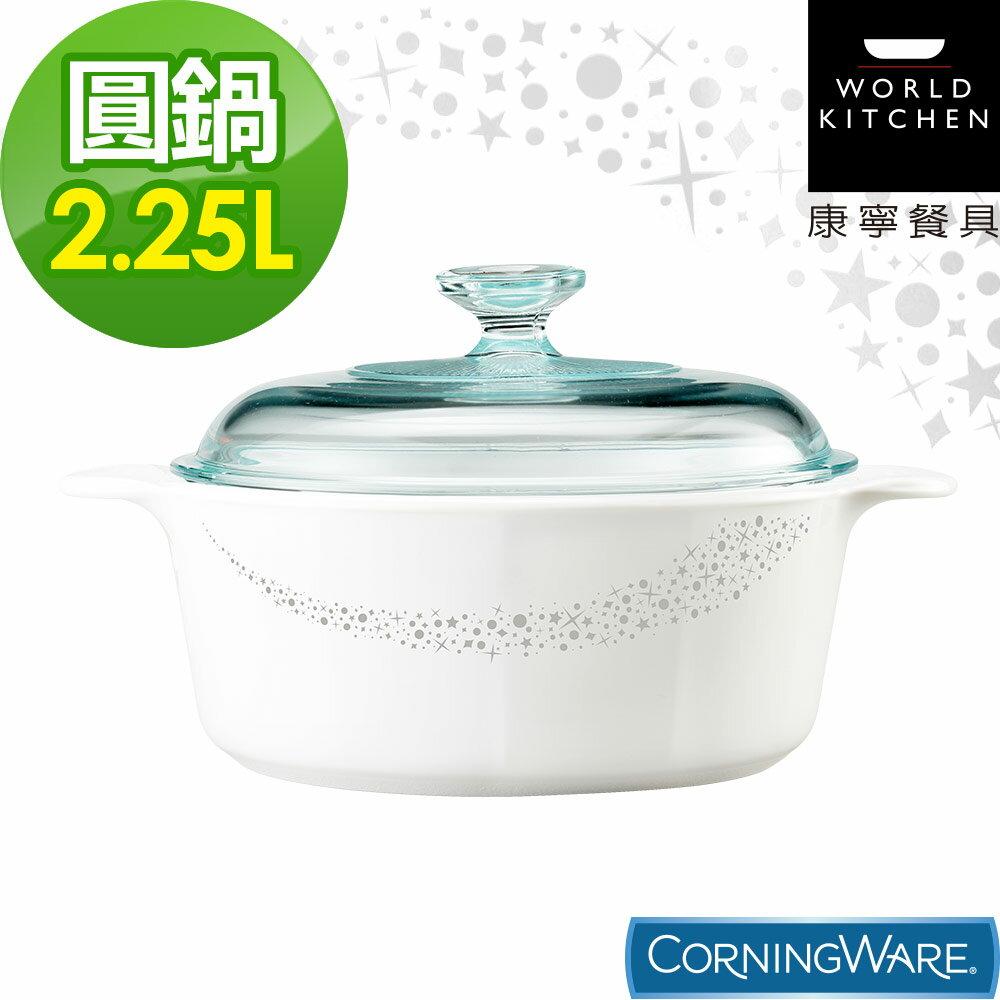 【美國康寧Corningware】2.25L圓形康寧鍋-璀璨星河