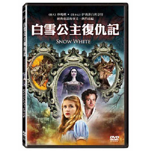 白雪公主復仇記DVD