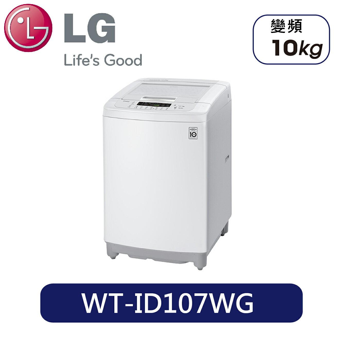 LG | 10KG 智慧變頻 直立式洗衣機 WT~ID107WG