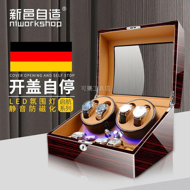 【免運】自動上鍊盒 轉錶盒 搖錶器 靜音上鍊盒 全自動搖錶器 機械錶 德國進口自動搖表機械表轉表器家用手表收納盒搖擺器轉動放置器
