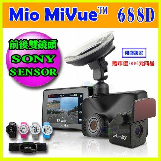 MIO 688D 前後 雙鏡頭 GPS 導航 行車紀錄器【限時大放送↘市價$5000贈品 32G記憶卡+智慧運動手錶+智慧藍牙心跳帶】