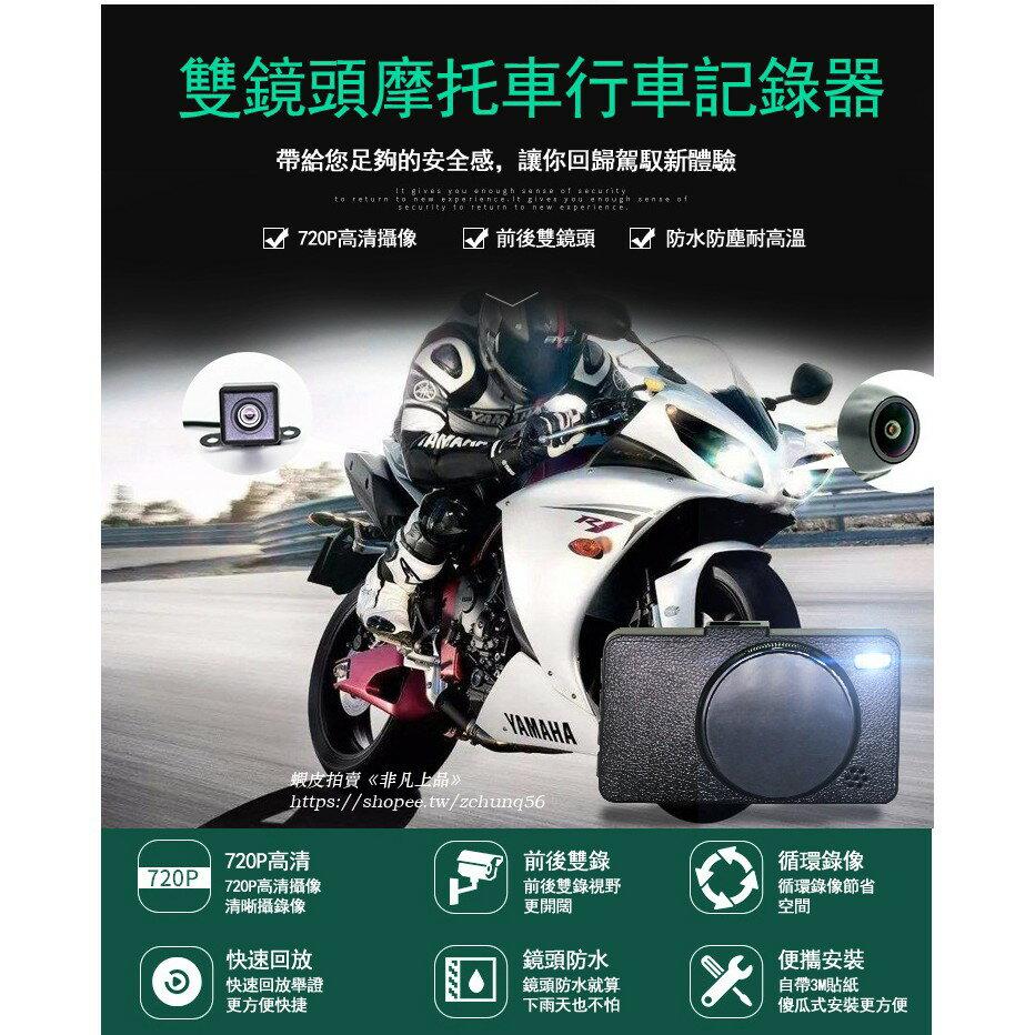 機車行車記錄器 摩托車行車記錄儀 前後雙錄高清錄影 機車騎行攝像機器 廣角高清720P防水雙鏡頭 全車系適用c37 秋冬新品