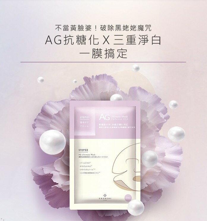 日本樂天經典抗糖白皙透亮組 (修復面膜5片+提亮面膜5片) 美妝 面膜