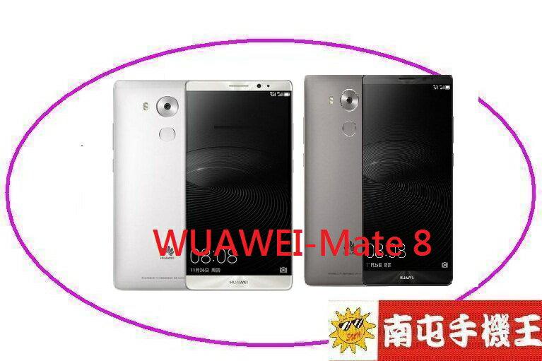 @南屯手機王@ HUAWEI Mate 8 (3GB/32GB) 6吋螢幕 8核心(宅配免運費)