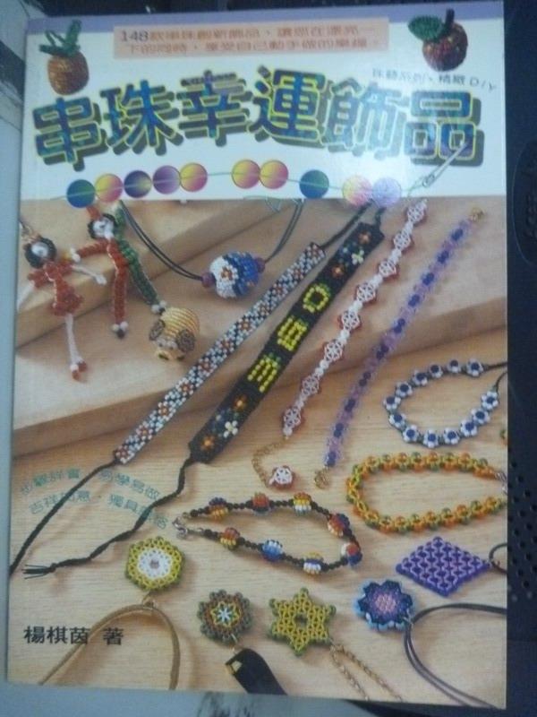 【書寶二手書T2/美工_JCN】串珠幸運飾品_楊棋茵