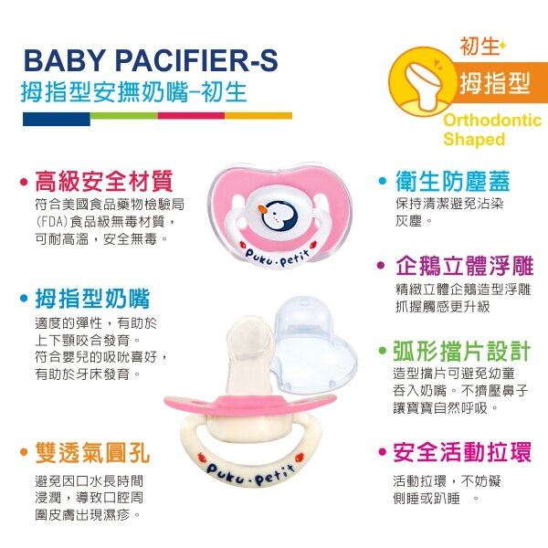 『121婦嬰用品館』PUKU 拇指型浮雕安撫奶嘴(初生) - 粉 3