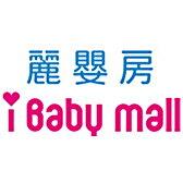 麗嬰房iBabymall