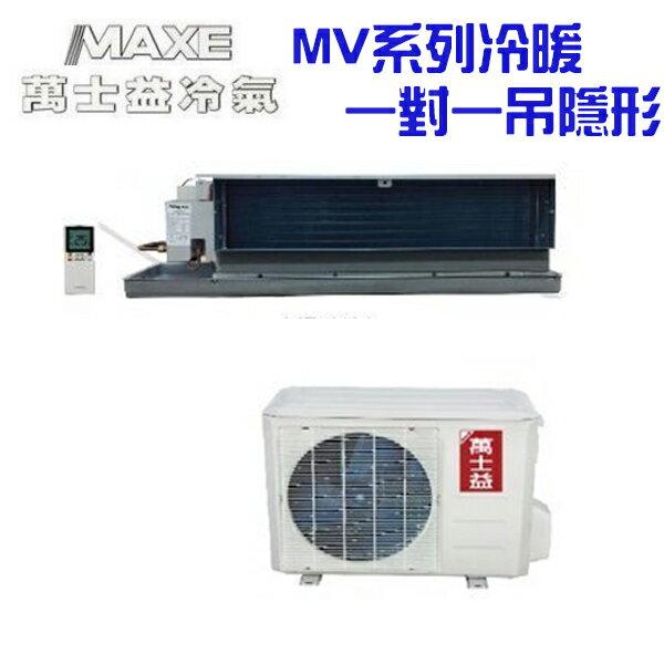 萬士益 冷氣 變頻一對一吊隱冷暖 MAS-41MV/ME-410MV