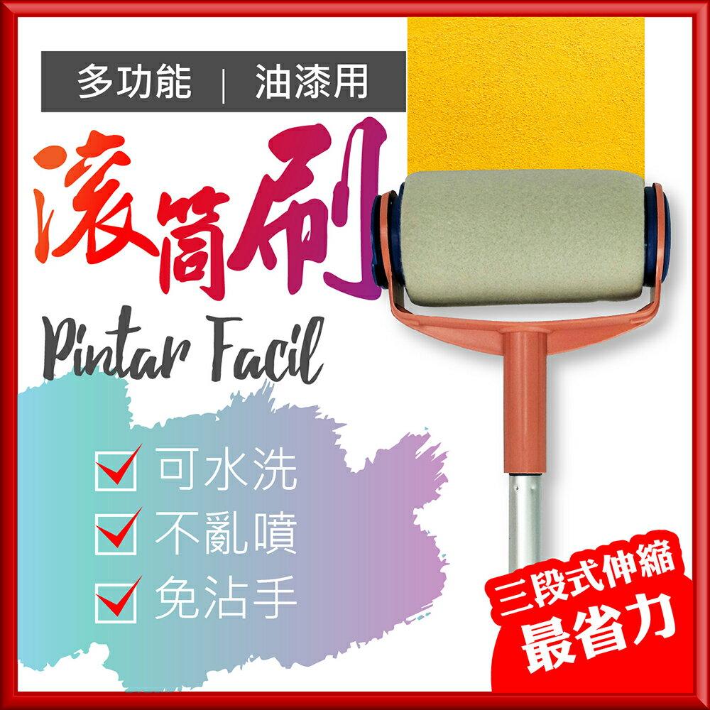 ~粉刷神器!油漆滾筒刷~刷油漆神器 滾筒油漆刷 自動油漆刷頭 手柄油漆刷 居家裝潢 粉刷牆