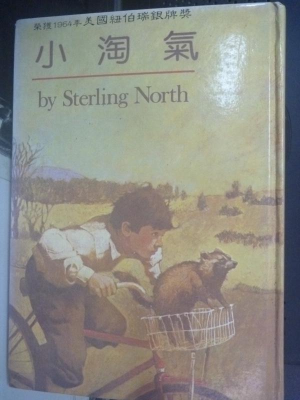 【書寶二手書T5/兒童文學_HRJ】小淘氣_STERLING NOR