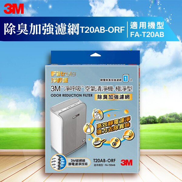 3M 防? 防過敏 清淨 PM2.5 懸浮微粒 寵物 煙味 花粉 霉菌 公司貨 原廠貨 T20AB-ORF 除臭加強濾網 極淨型清淨機專用