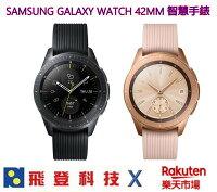 SAMSUNG GALAXY WATCH SM-R810 42MM 50米防水 49G輕量 支援行動支付 藍芽版 智慧手錶 公司貨 含稅開發票 0