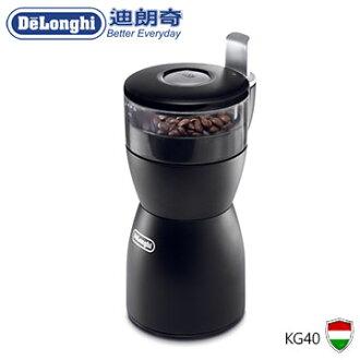 Delonghi 迪朗奇 多功能磨豆機 KG40