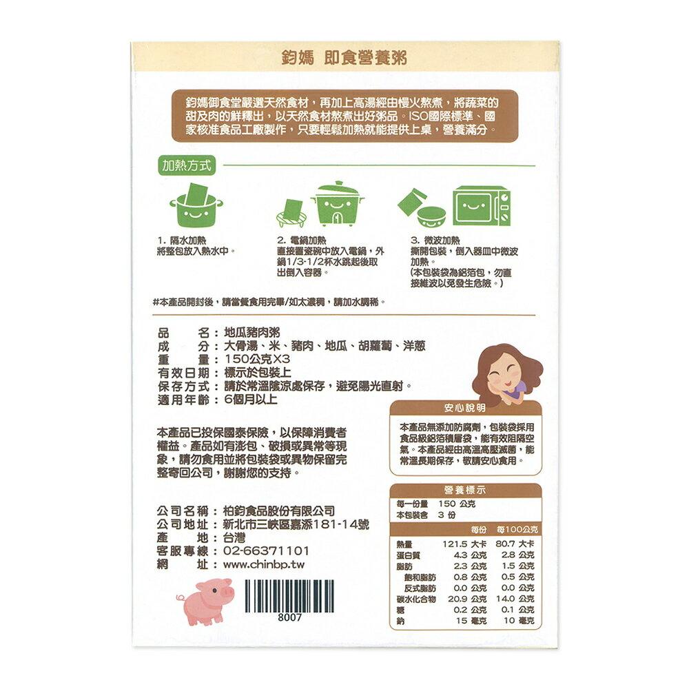 鈞媽 - 常溫即食營養寶寶粥 150g*3入 / 盒 (蔬菜、南瓜、豬肉、雞茸、地瓜、鮮貝) 5