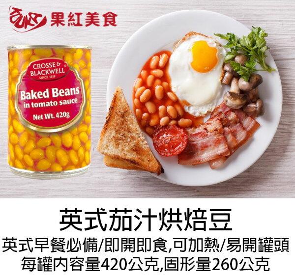 果紅美食家:[超取599免運]CROSSE&BLACKWELL英式茄汁烘焙豆420g歐陸食材焗豆燉豆
