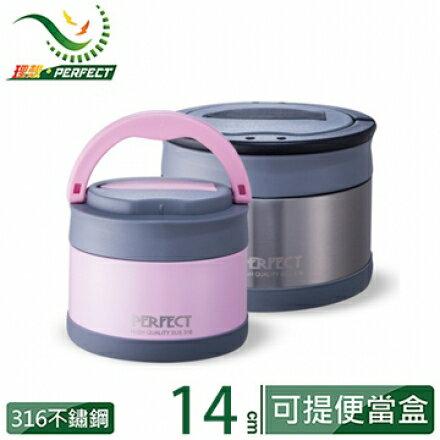 【理想PERFECT】極致/極緻316可提式真空便當盒 14cm 粉色 IKH-50714-2