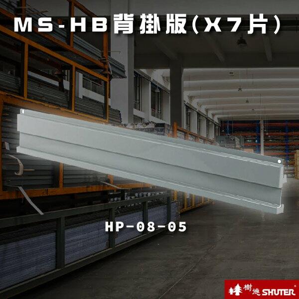 【超值精選零件櫃】HP-08-05MS-HB背掛版X7工業效率車零件櫃工具車快取車工廠車行車庫配件