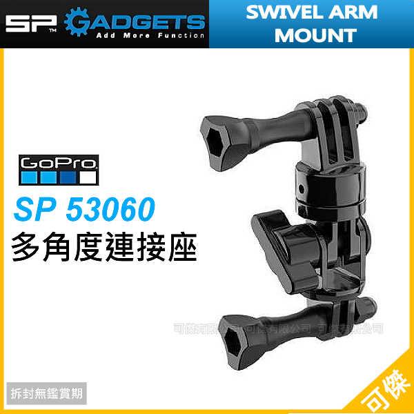可傑  GOPRO SP GADGETS 系列  多角度連接座 (53060)  輕巧好攜帶 適用GOPRO 攝影機 公司貨