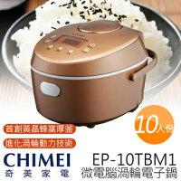 CHIMEI奇美到CHIMEI 奇美 10人份 微電腦 渦輪電子鍋 EP-10TBM1 公司貨