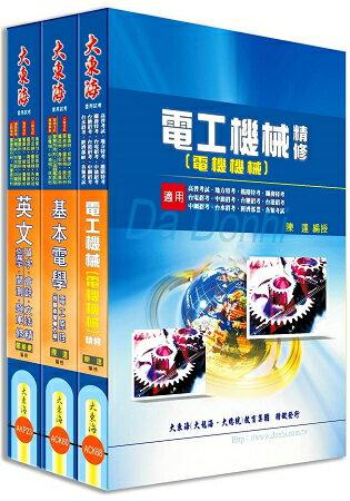 中華電信第一類專員(專業職四-工務類〈電力空調維運管理〉)全科目套書