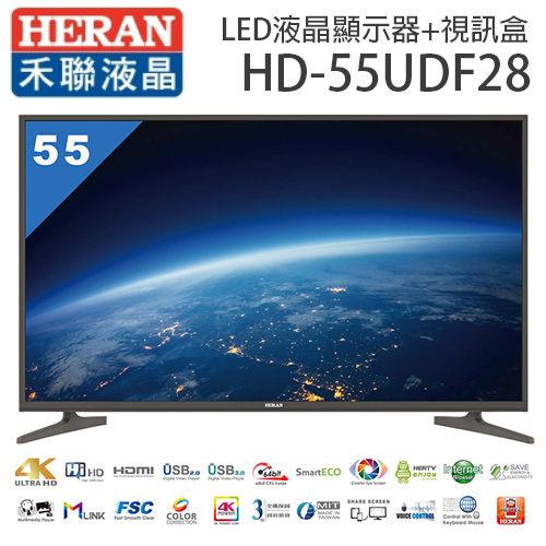 HERAN 禾聯 55型 4K 聯網 液晶顯示器+視訊盒 HD-55UDF28【附帶安裝】