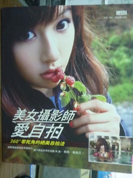 ~書寶 書T8/攝影_QKW~美女攝影師愛 _羅曉韻