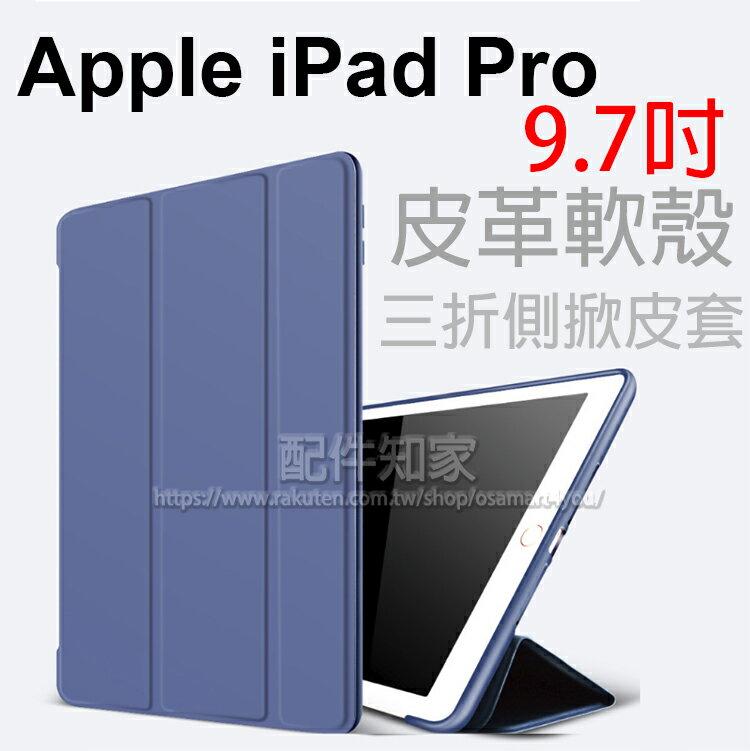 【皮革 Smart Cover】Apple iPad Pro A1673/A1674/A1675 9.7吋 專用 三折側掀軟殼皮套/支架斜立/防摔耐刮-ZY