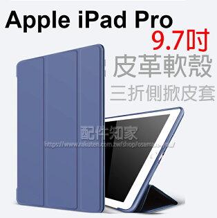 配件知家:【皮革SmartCover】AppleiPadProA1673A1674A16759.7吋專用三折側掀軟殼皮套支架斜立防摔耐刮-ZY