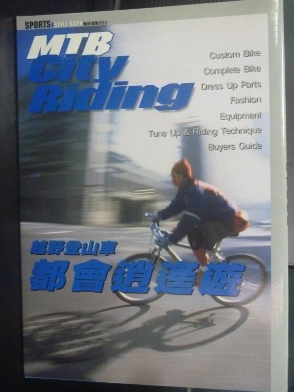 【書寶二手書T3/雜誌期刊_WDW】越野登山車-都會逍遙遊_陳毓倫