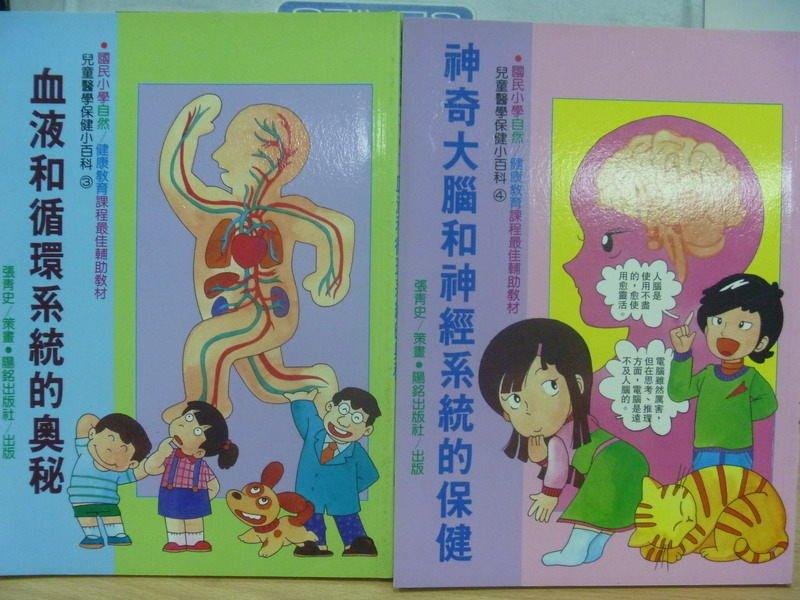 【書寶二手書T9/少年童書_YKP】血液和循環系統德奧祕_神奇大腦和神經系統的保健_2本合售