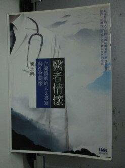 【書寶二手書T7/傳記_LFB】醫者情懷-台灣醫師的人文書寫與社會關懷_陳永興