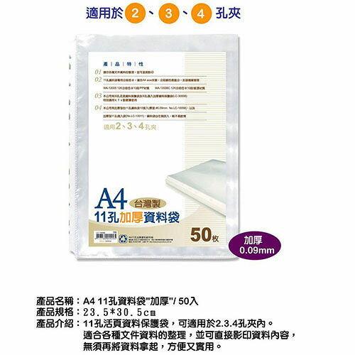 (A4)11孔資料袋加厚 / 50入(23.5*30.5cm)【愛買】 - 限時優惠好康折扣