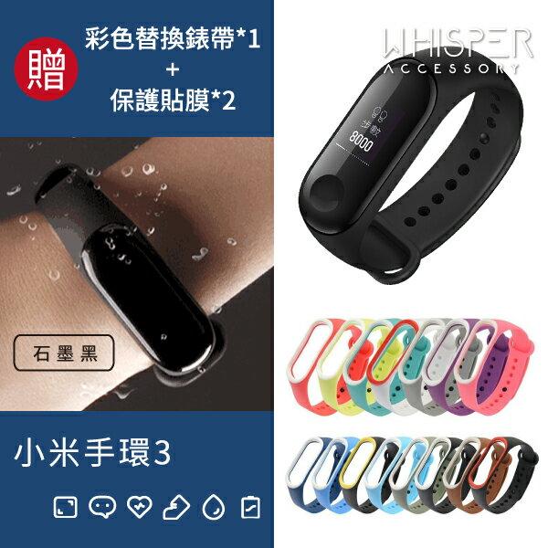 小米手環3智慧手環智慧手錶智能運動防水日常計步心率監測