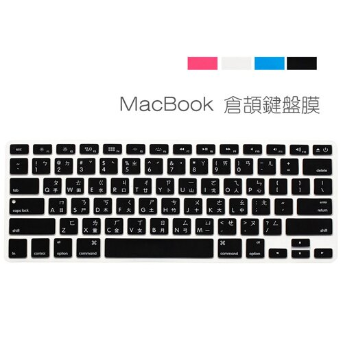 Apple Macbook 13.3吋 15.4吋 Pro (touch bar) 注音倉頡鍵盤膜 (FA101)
