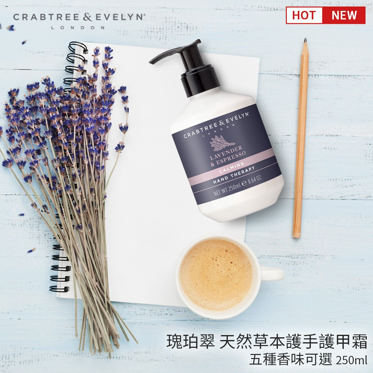 瑰珀翠 Crabtree & Evelyn 天然草本護手護甲霜 250ml 五種香味可選  交換禮物  【SP嚴選家】 0