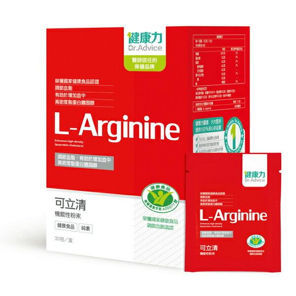 歡樂智多星推薦健康力可立清L-精胺酸5000毫克足量機能性粉末 (15入)【買三送一】 2
