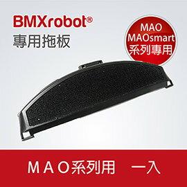 日本BMXrobotMAOMAOsmart系列掃地機器人專用拖板【迪特軍】