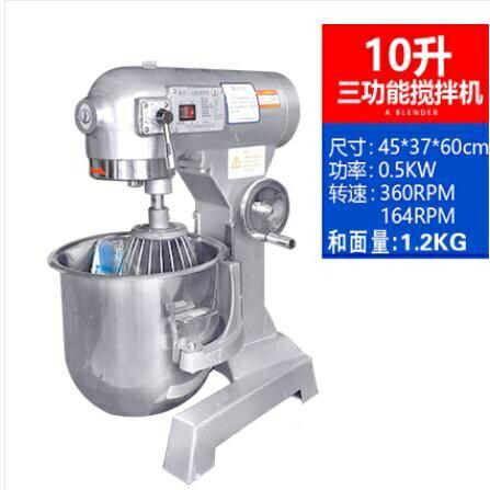 力豐b10 B15b20攪拌機 商用打蛋機和面機三多功能奶油鮮奶機