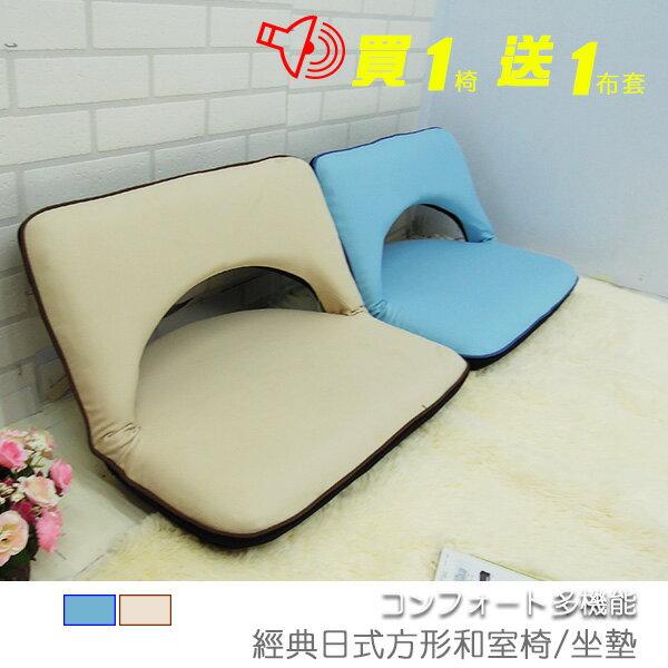 #限時加贈布套*1-多用途和室椅/ 野餐椅/坐墊 《經典日式方型和室椅》-台客嚴選