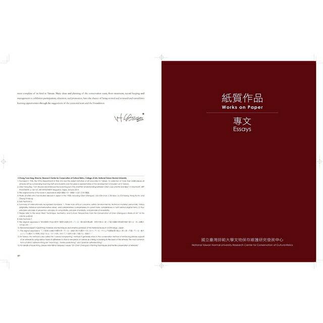陳澄波全集第十五卷.修復報告(Ⅰ) 4