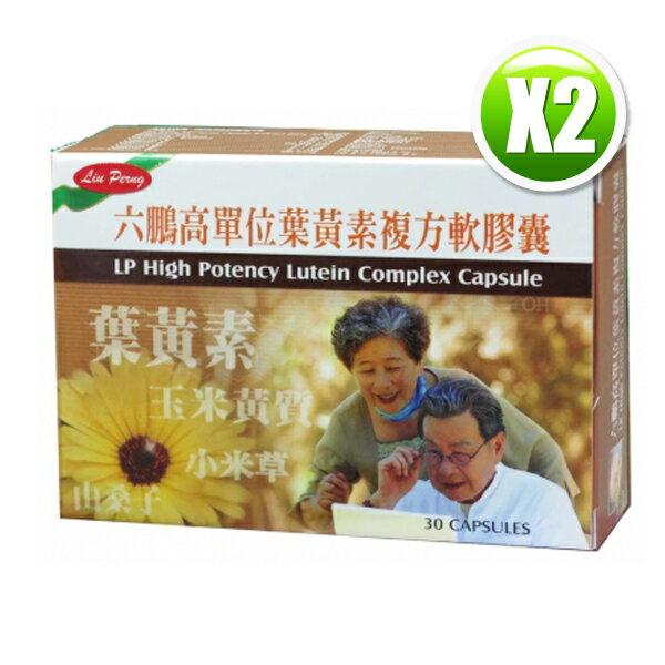 六鵬高單位葉黃素(30粒/盒)x2