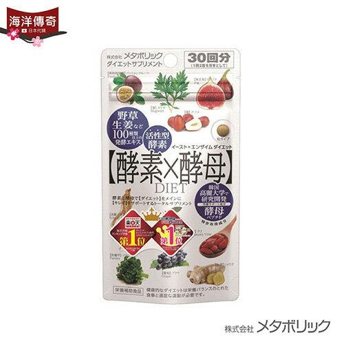 【海洋傳奇】【日本出貨】日本超人氣 Metabolic 酵素X酵母 (66日份132粒) - 限時優惠好康折扣